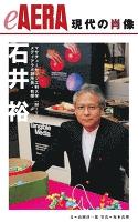 現代の肖像 石井裕 MITメディアラボ副所長・教授
