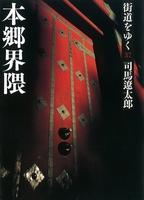 街道をゆく(37) 本郷界隈