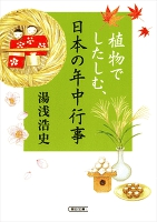 植物でしたしむ、日本の年中行事