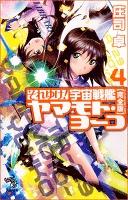 それゆけ!宇宙戦艦ヤマモト・ヨーコ【完全版】(4)