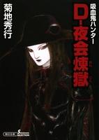 吸血鬼ハンター(28) D-夜会煉獄