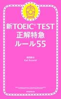 新TOEIC TEST 正解特急(1) ルール55