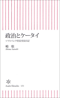 政治とケータイ ソフトバンク社長室長日記