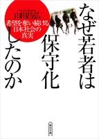 なぜ若者は保守化したのか 希望を奪い続ける日本社会の真実