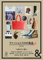 &BOOKS ファッショニスタの逸品 vol.2