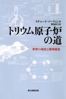 トリウム原子炉の道 世界の現況と開発秘史