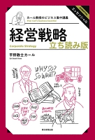 カール教授のビジネス集中講義(1) 経営戦略 立ち読み版
