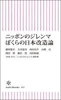 ニッポンのジレンマ ぼくらの日本改造論