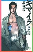 キマイラ(2) 餓狼変・魔王変