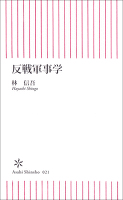 『反戦軍事学』の電子書籍