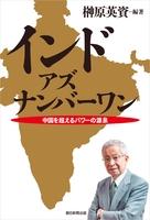 インド・アズ・ナンバーワン 中国を越えるパワーの源泉