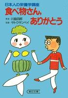 日本人の栄養学講座 食べ物さん、ありがとう
