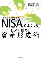 NISAではじめる!将来に備える資産形成術