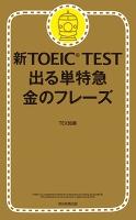 新TOEIC TEST 出る単特急 金のフレーズ