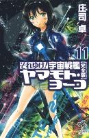 それゆけ!宇宙戦艦ヤマモト・ヨーコ【完全版】(11)
