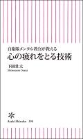 『自衛隊メンタル教官が教える 心の疲れを取る技術』の電子書籍
