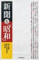 新聞と「昭和」