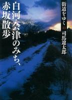 街道をゆく(33) 白河・会津のみち、赤坂散歩