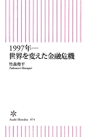 1997年―世界を変えた金融危機