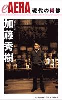現代の肖像 加藤秀樹 「構想日本」代表