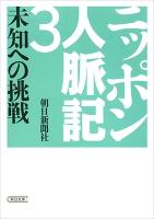 ニッポン人脈記(3) 未知への挑戦