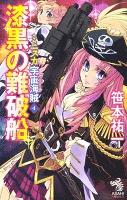 ミニスカ宇宙海賊(4) 漆黒の難破船