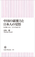 中国の破壊力と日本人の覚悟 なぜ怖いのか、どう立ち向かうか