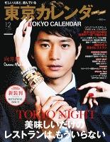 東京カレンダー 2014年 12月号