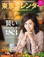 東京カレンダー 2016年 11月号