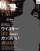 東京カレンダー 2014年 11月号