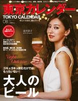 東京カレンダー 2015年 8月号