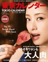 東京カレンダー 2015年 7月号