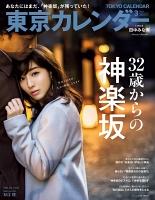 東京カレンダー 2018年 3月号
