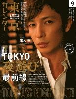 東京カレンダー 2014年 9月号