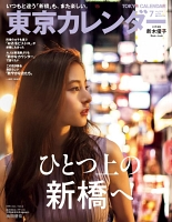 東京カレンダー 2018年 7月号