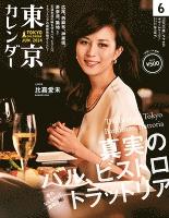 東京カレンダー 2014年 6月号