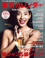 東京カレンダー 2015年 1月号