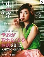 東京カレンダー 2014年 5月号