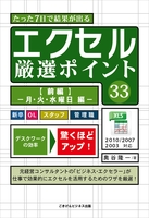 たった7日で結果が出るエクセル厳選ポイント33 【前編】- 月・火・水曜日 編 -