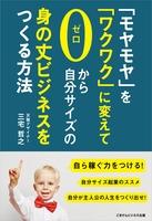 『「モヤモヤ」を「ワクワク」に変えて、ゼロから自分サイズの身の丈ビジネスをつくる方法』の電子書籍