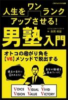 『人生をワンランクアップさせる!男塾入門』の電子書籍
