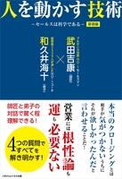 『人を動かす技術』の電子書籍