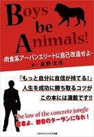 Boys be Animals!(肉食系アーバンエリートに自己改造せよ!)