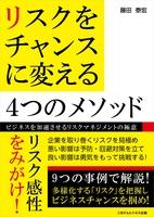 『リスクをチャンスに変える4つのメソッド』の電子書籍