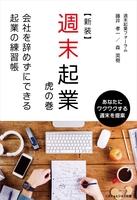 『【新装】週末起業 虎の巻』の電子書籍