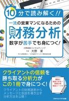 『10分で読み解く!一流の営業マンになるための財務分析』の電子書籍
