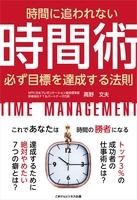 『時間に追われない時間術』の電子書籍