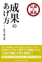 『伝説の講義「成果のあげ方」』の電子書籍