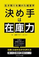 『決め手は在庫力!生き残りを賭けた経営学』の電子書籍