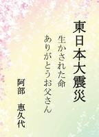 東日本大震災 生かされた命 ありがとうお父さん